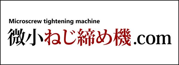 微小ねじ締め機.com