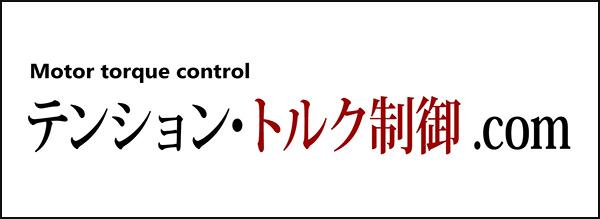 テンション・トルク制御.com