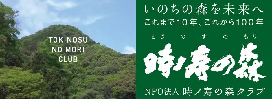 TOKINOSU